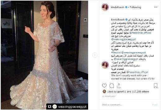 كندة علوش تريد أن تبيع فستان زفافها.. لماذا؟