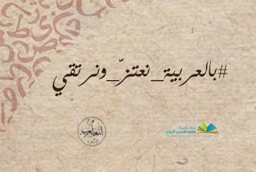 التعليم والقطرية في رسالة حول مكانة اللغة العربية
