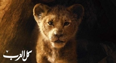 ترقّبوا The Lion King بإنتاج جديد