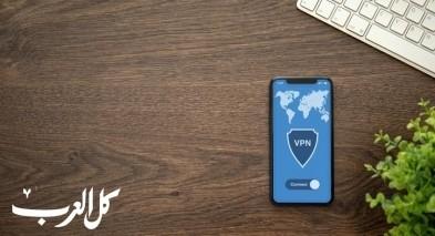 تحذير: تطبيقات VPN خطيرة.. تجنّبوها!