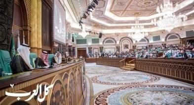 قمة مكة الإسلامية تطالب بيوم لمناهضة الإسلاموفوبيا