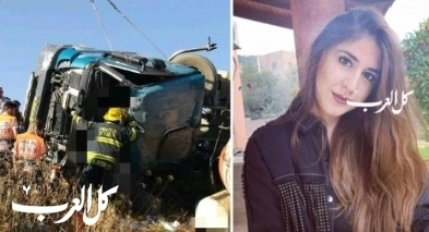 اكسال: مصرع الشابة حنين سعيد دراوشة (20 عاما)