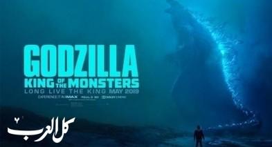ماذا حقق فيلم Godzilla الجديد؟