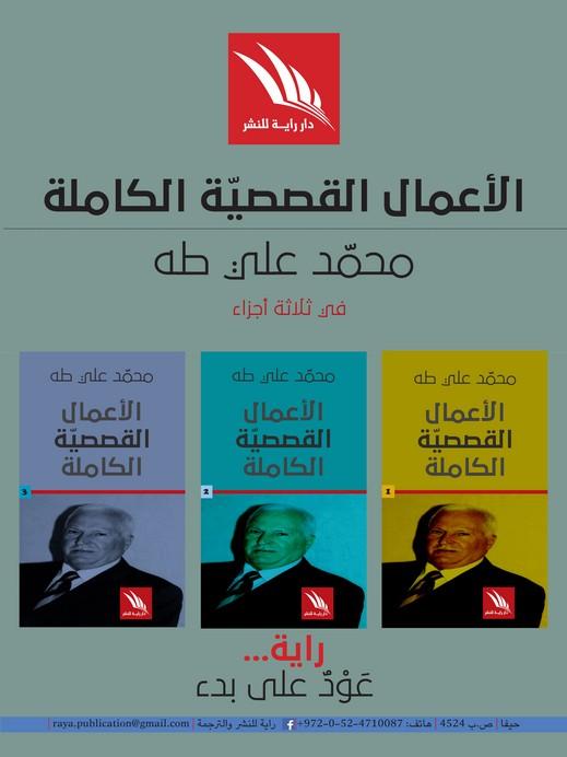صدور الاعمال القصصية للأديب محمد علي طه