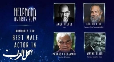 عامر حليحل مرشح لجائزة في أستراليا