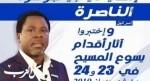ممثلو الكنائس في الناصرة: ندعو لمقاطعة مهرجان القفزة