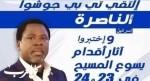 رابطة الأئمة والدعاة- الناصرة: نطالب بإلغاء المهرجان