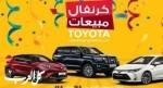 تمويل وتسليم فوري على سيارات تويوتا عبد الهادي
