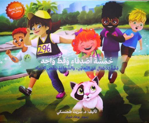 حيفا: دار ليلى تصدر كتاب خمسة أصدقاء وقط واحد