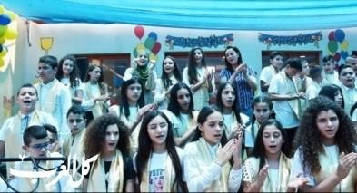مدرسة آفاق دير الأسد تحتفل بانتهاء العام الدراسي