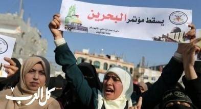 اضراب ومسيرات في غزة رفضا لمؤتمر البحرين