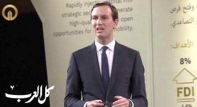 كوشنر في افتتاح مؤتمر المنامة: هذه فرصة القرن وسنفرض واقعا جديدا بالشرق الأوسط