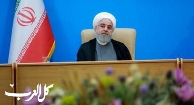 روحاني: إيران لا تريد حربا مع الولايات المتحدة لكن ردنا سيكون حاسمًا على أي اعتداء