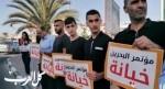 أم الفحم: وقفة رافضة لمؤتمر البحرين