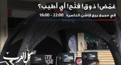 اليوم: اختبار المذاق العالمي من بيبسي ماكس في الناصرة