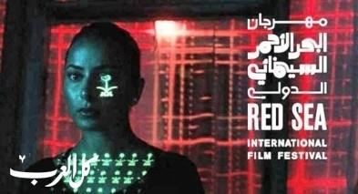 السعودية تحتضن مهرجان البحر الأحمر السينمائي