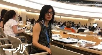 كيان تتحدث عن المرأة الفلسطينية بمجلس حقوق الانسان