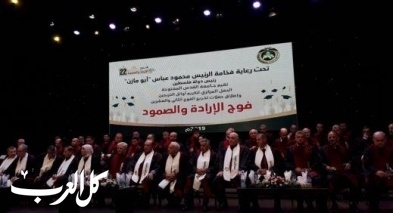 غرناطة تشارك جامعة القدس بتكريم الطلبة