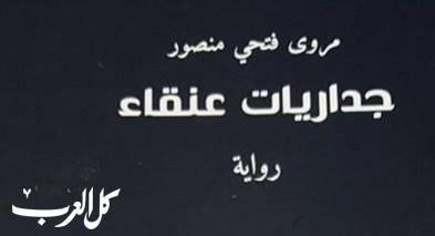 رواية جداريات عنقاء في اليوم السّابع
