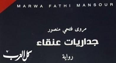 نظرة في رواية جداريات عنقاء| محمد عويسات