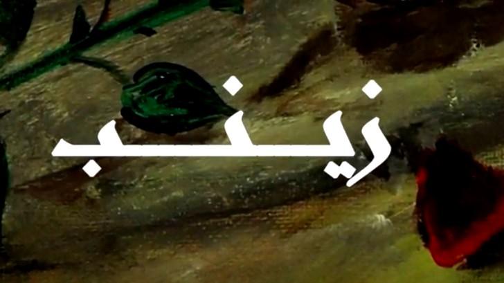 """ابن عكّا ساهر عوض يُصدر أُغنية """"زينب"""""""