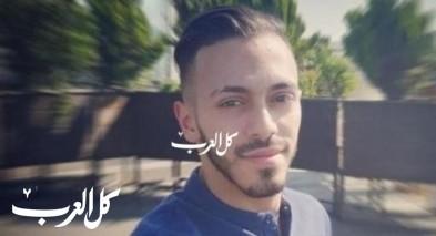 مصرع بشار خالد حكروش (20 عامًا) من كفركنا طعنًا