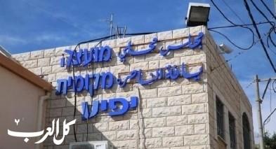 المجلس المحلي يافة الناصرة يوجه رسالة لأهالي البلدة