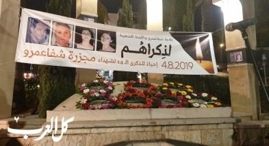 إحياء الذكرى الـ14 لشهداء مجزرة شفاعمرو