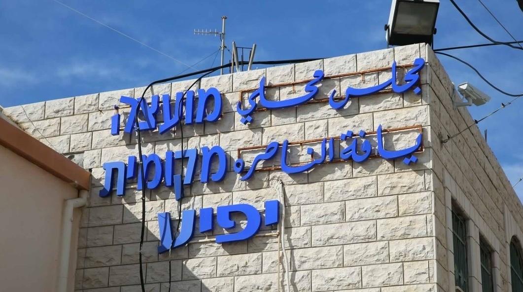 مجلس يافة الناصرة يدعو لتفادي الذبح العشوائي