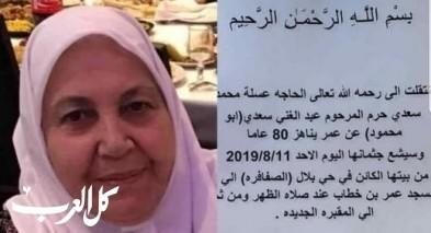 الناصرة: وفاة الحاجة عسلة محمد سعدي