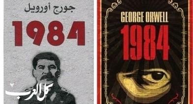 هل تحقّقت توقّعات جورج أورويل بروايته 1984؟