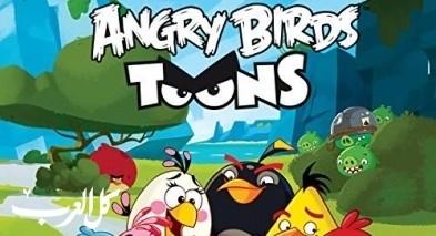 مسلسل Angry Birds Toons الحلقة 8