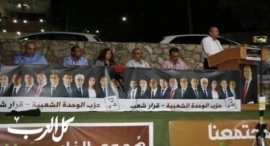 حزب الوحدة الشعبية يعقد مهرجانه الانتخابي الاول