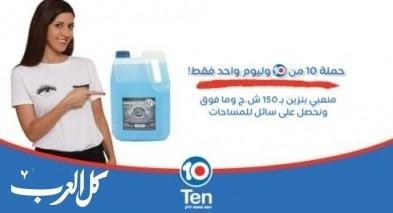 محطات وقود Ten: حملة 10 من 10 وليوم واحد فقط