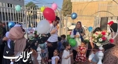بلديّة باقة تفتتح 5 رياض أطفال جديدة