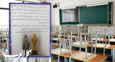 """المطالبة بسحب كتاب """"الغيث"""" من المدارس"""