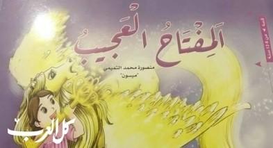 قصة المفتاح العجيب بين الخرافة والخيال/جميل السلحوت