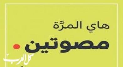 قصة شعب: فيديو من إنتاج حملة هاي المرة مصوتين