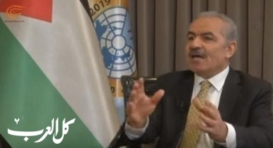 إشتية: انا جاهز للذهاب لغزة وهناك اجماع فلسطيني وأممي على امكانية تحقيق حل الدولتين