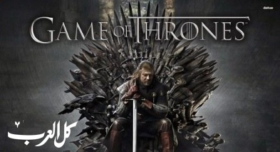 Game of Thrones نحو رقم قياسي جديد