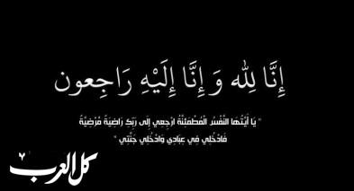 غزة/ حورة: الحاجة آمنة إبراهيم العقبي في ذمة الله
