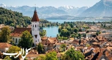انترلاكن- سويسرا وجهة سياحيّة لا مثيل لها