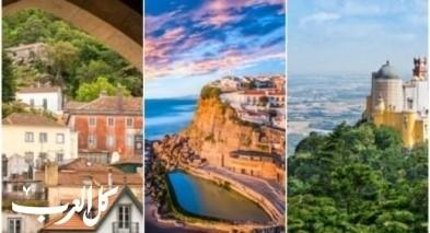 سينترا البرتغالية| أجمل معالم السياحة