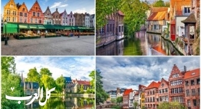 بروج البلجيكية| أهم ما يميز تلك المدينة الرائعة!