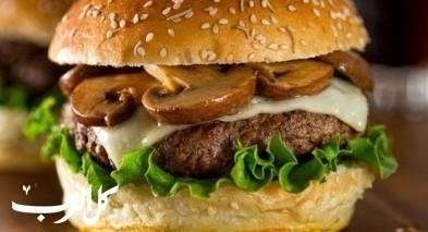 برجر اللحم بالمشروم والجبن.. صحتين وهنا
