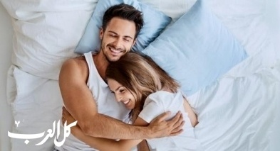 فوائد ممارسة العلاقة الحميمة صباحًا