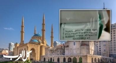 عبارات بالعبرية على ملابس تلاميذ في لبنان
