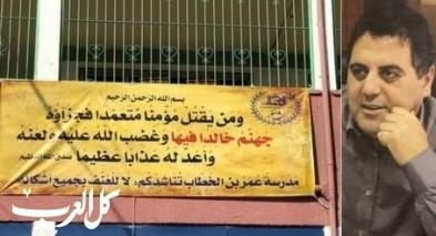 عثمان خطيب-قلنسوة: سنرفع لافتات كتب عليها آيات قرآنية