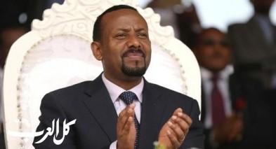 منح جائزة نوبل للسلام 2019 لرئيس الوزراء الإثيوبي