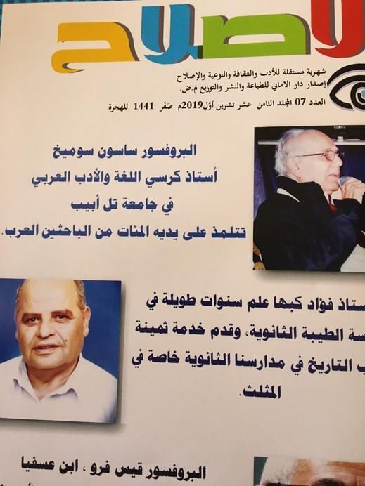 الإصلاح بعدد جديد/ شاكر فريد حسن